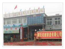 枣庄市陈氏机械制造有限公司