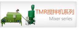 TMR搅拌机系列